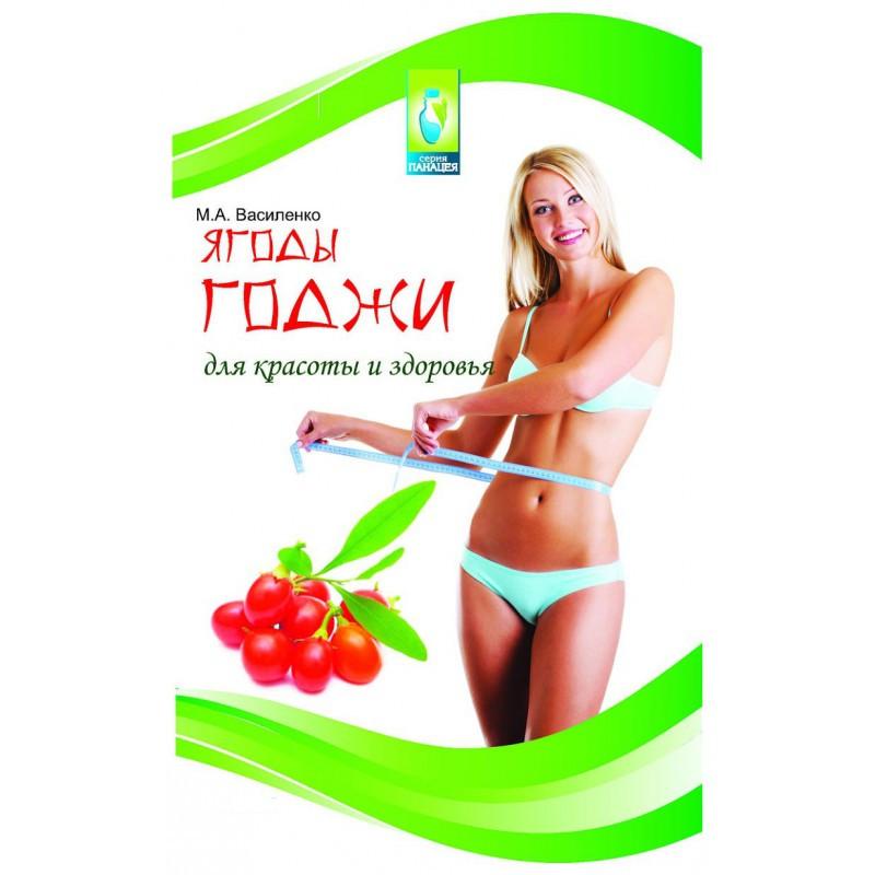 Ягоды годжи для красоты и здоровья. Василенко