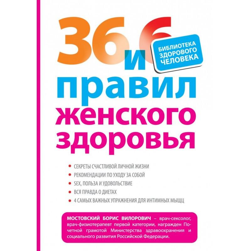 36 і 6 правил жіночого здоров'я. Мостівська