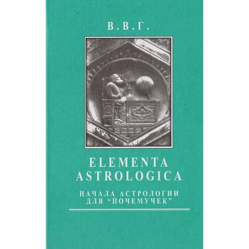 В. О. Р. Elementa Astrologica. Початку астрології для чомучок