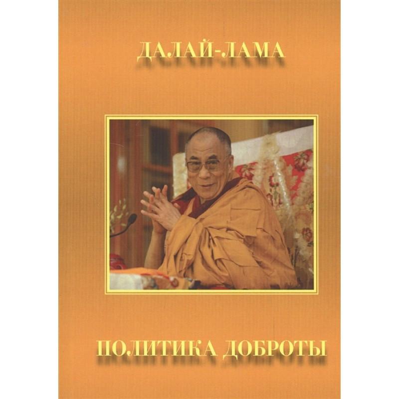 Політика доброти. Далай-лама