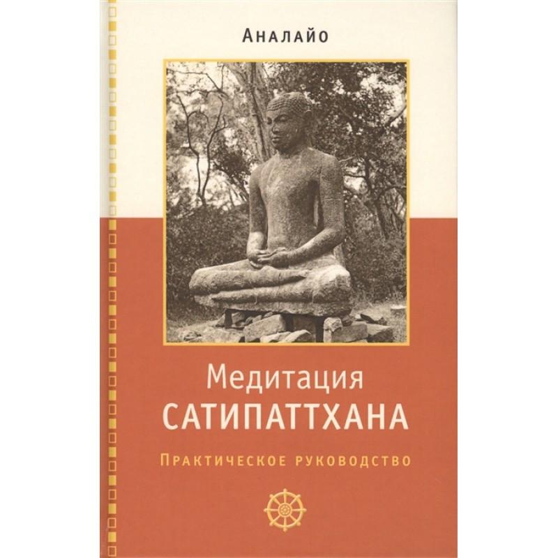 Медитация сатипаттхана. Практическое руководство. Аналайо Бхикку