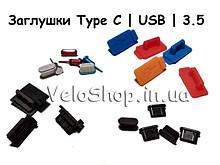 Заглушки от пыли для телефонов, ноутбуков, USB