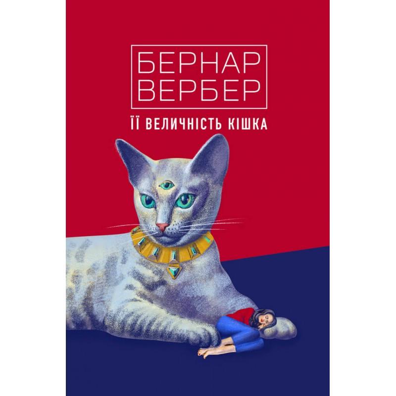 Її величність кішка. Бернар Вербер видавництво Terra Incognita