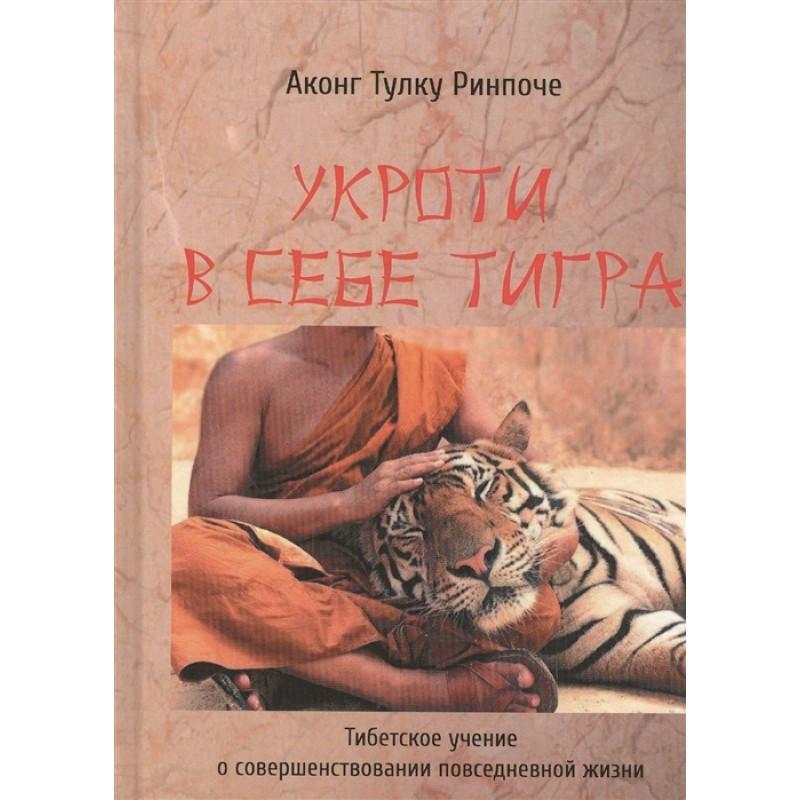 Приборкай в собі тигра. Тибетське вчення про вдосконалення повсякденному житті. Аконг Тулку Рінпоче