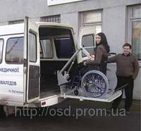Автомобильные подъемники для инвалидов Площадка подъемная автомобильная ППА-150 (г)