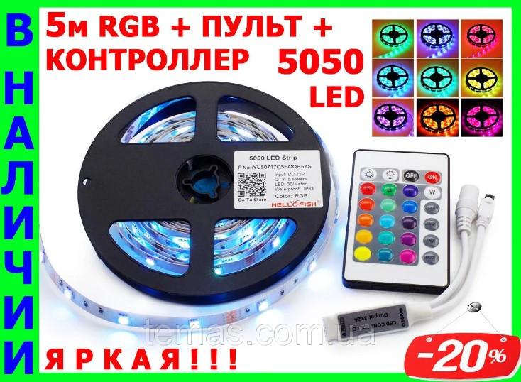 LED лента светодиодная разноцветная для подсветки квартиры, LED RGB комплект