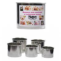 Набір з 5 форм для випічки паски зі знімним дном з харчової сталі