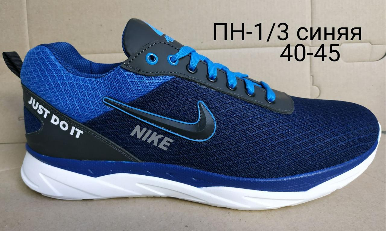 Кроссовки Nike синие тканевые мужские
