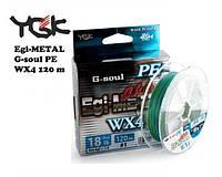 Шнур плетений YGK G-Soul EGI Metal 120m (0.4 (8lb / 3.63 kg))
