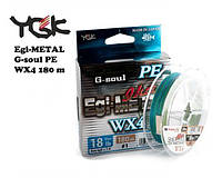 Шнур плетений YGK G-Soul EGI Metal 180m (0.4 (8lb / 3.63 kg))