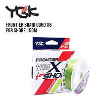 Шнур плетений YGK Frontier Braid Cord X8 for Shore 150m (0.8 (14lb / 6.35 kg))