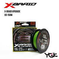 Шнур плетений YGK X-Braid Upgrade X8 150m (0.6 (14lb / 6.35 kg))