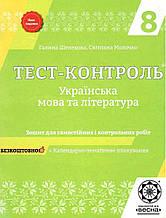Тест-контроль Українська мова та література 8 клас Оновлена програма Авт: Шелехова Р. Вид-во: Весна