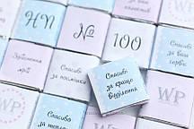 Етикетки для міні шоколадки