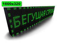Бегущая строка табло 1600х320мм (зеленый цвет) (Датчик температуры: Без датчика;  Локальная сеть: C модулем, фото 1