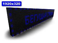 Електронне табло Біжучий рядок 1920х320мм (синій колір) (Датчик температури: Без датчика; Локальна мережа: з модулем WiFi;), фото 1
