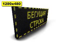 Вивіска Біжучий рядок 1280х480мм (жовтий колір) (Датчик температури: Без датчика; Локальна мережа: з модулем, фото 1