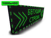 Бегущая строка вывеска 1600х480мм (зеленый цвет) (Датчик температуры: Без датчика;  Локальная сеть: C модулем, фото 1