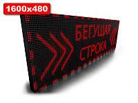 Біжучий рядок вивіска 1600х480мм (червоний колір) (Датчик температури: Без датчика; Локальна мережа: з модулем, фото 1