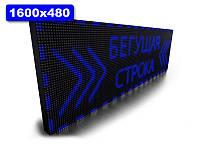 Бегущая строка вывеска 1600х480мм (синий цвет) (Датчик температуры: Без датчика;  Локальная сеть: C модулем, фото 1