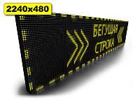 Бегущая лед строка 2240х480мм (желтый цвет) (Датчик температуры: Без датчика;  Локальная сеть: C модулем, фото 1