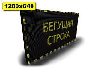 Световое табло Бегущая строка 1280х640мм (желтый цвет) (Датчик температуры: Без датчика; Локальная сеть: C, фото 1