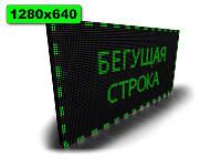 Световое табло Бегущая строка 1280х640мм (зеленый цвет) (Датчик температуры: Без датчика;  Локальная сеть: C, фото 1