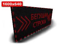 Бегущая строка для магазина 1600х640мм (красный цвет) (Датчик температуры: Без датчика;  Локальная сеть: C, фото 1