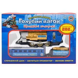 """Железная дорога """"Голубой вагон"""" (длина путей 282см ), (Оригинал)"""