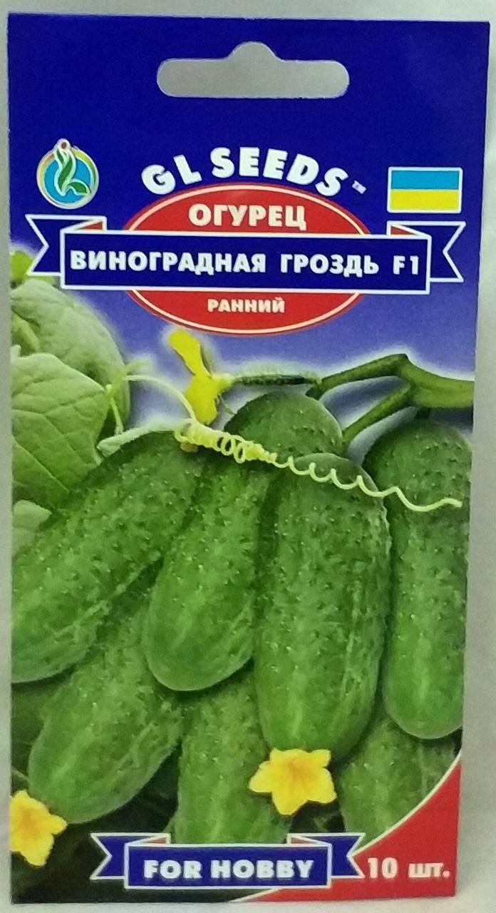 Огірок Виноградне Гроно F1 10н (GL Seeds)