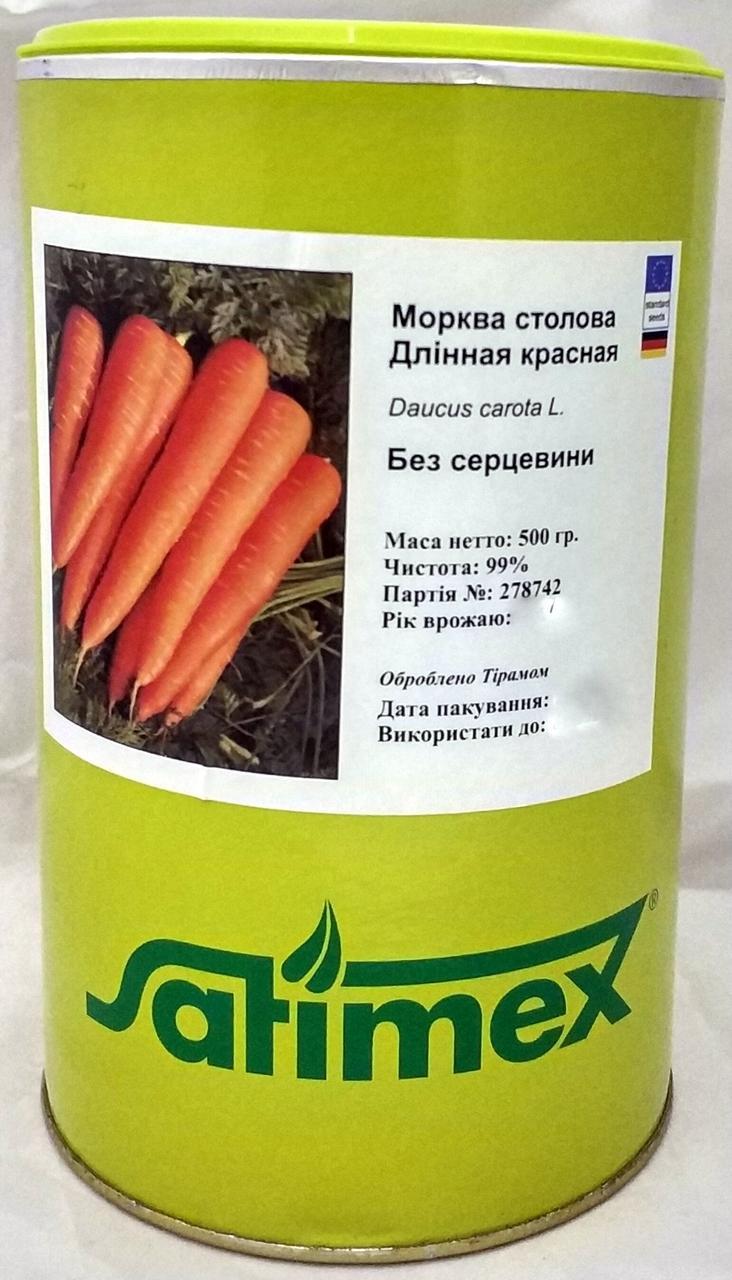 Морква Длінная червона 20г вагова (Satimex)