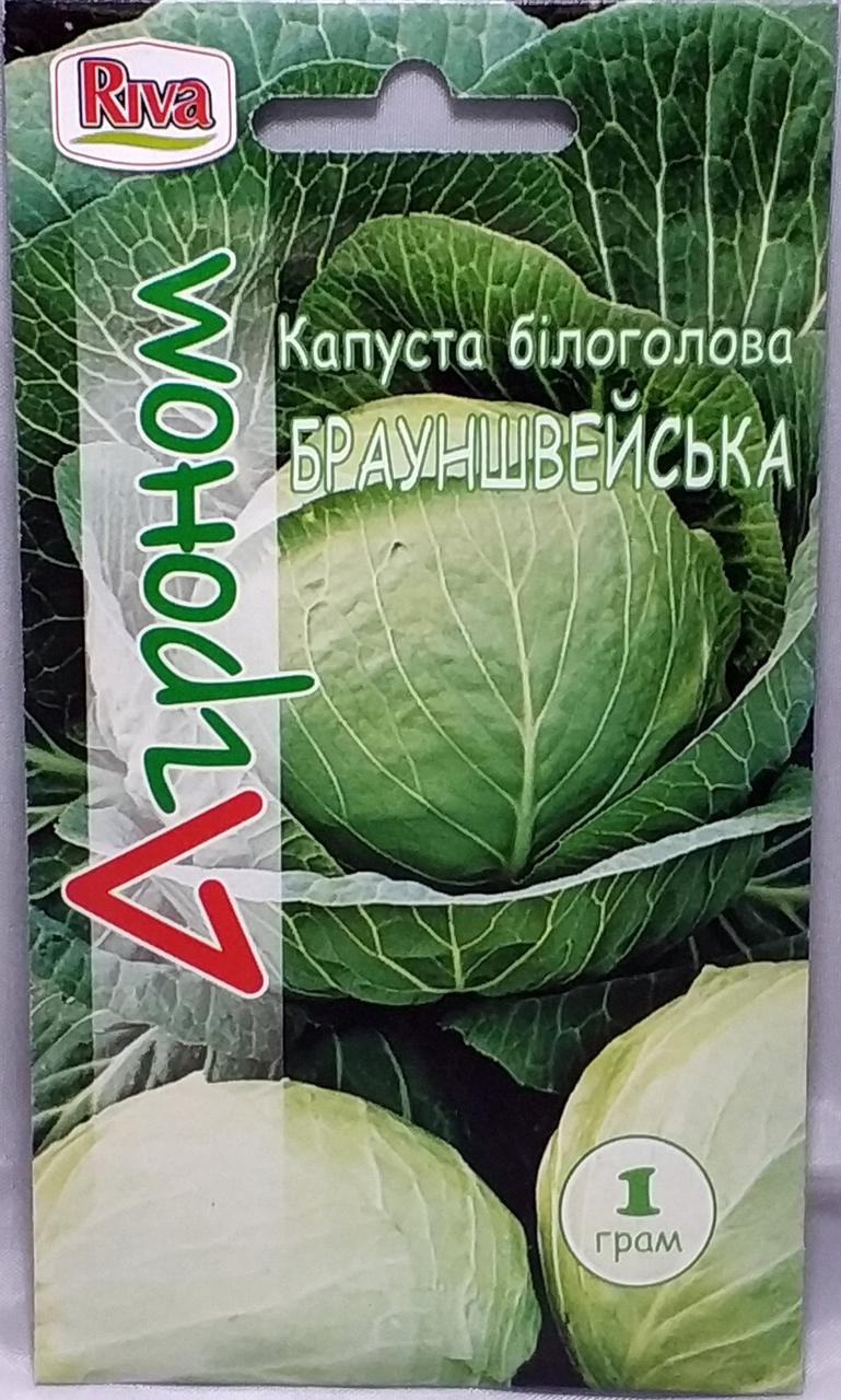 Капуста Брауншвейська 1г