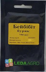 Буряк Бебібіт 750н