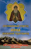 Преподобний старець Іона Київський Чудотворець. Житіє, канон, акафіст