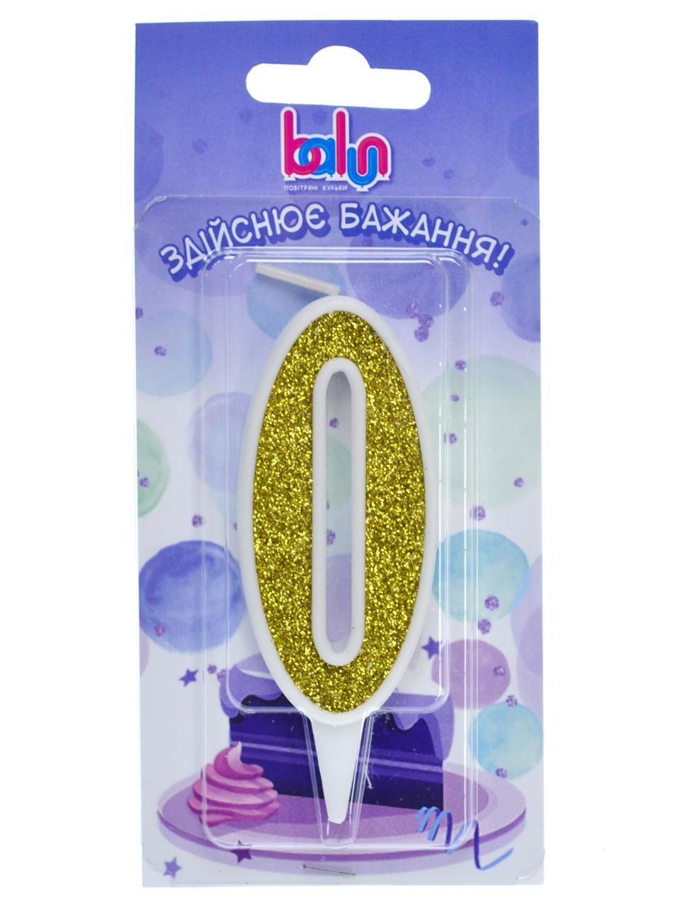 """Свічка Balun цифра """"0"""" біла золото (9 см)"""