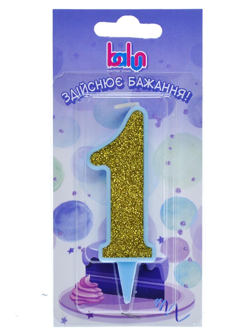 "Свічка Balun цифра ""1"" блакитна золото (9 см)"