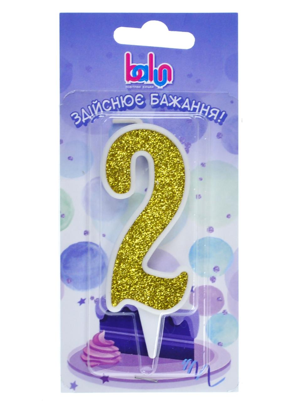 """Свічка Balun цифра """"2"""" біла золото (9 см)"""