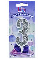 """Свічка Balun цифра """"3"""" біла срібло (9 см)"""