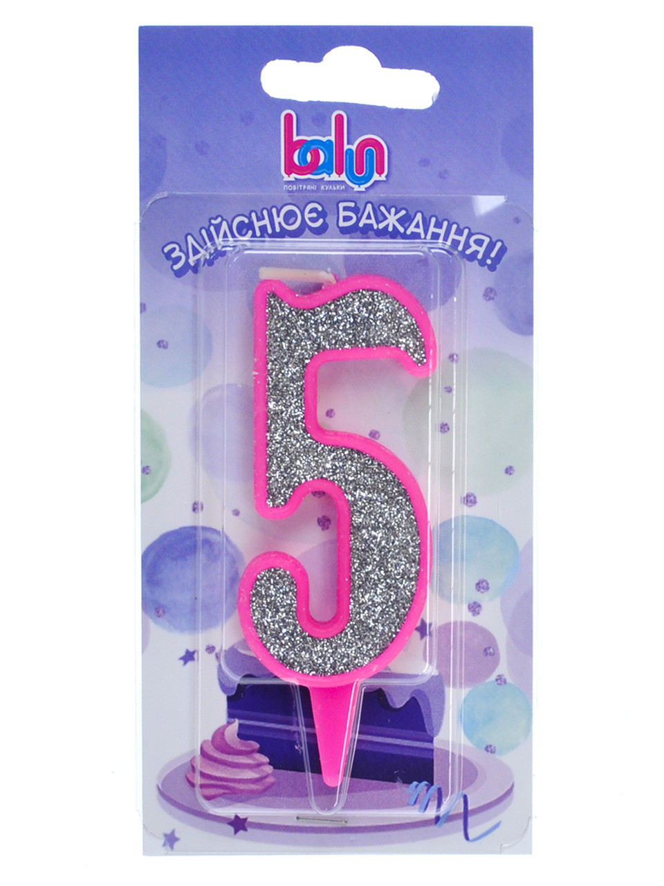 """Свічка Balun цифра """"5"""" рожева срібло (9 см)"""