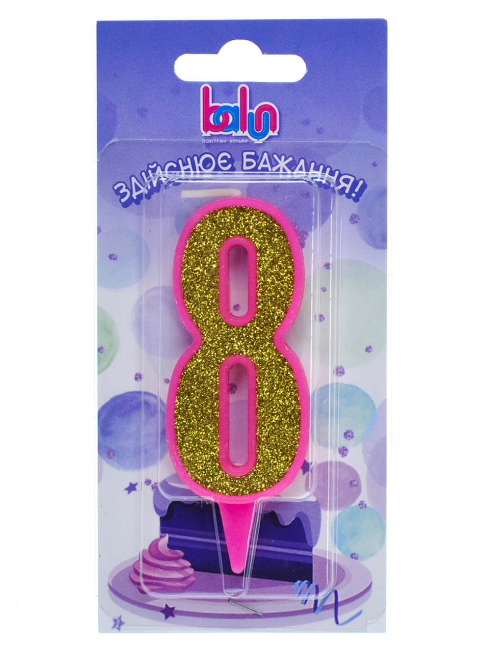 """Свічка Balun цифра """"8"""" рожева золото (9 см)"""