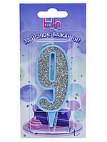 """Свічка Balun цифра """"9"""" блакитна срібло (9 см)"""