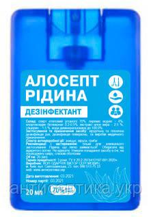 Алосепт 20мл антисептик дезинфектант в маленькой удобной карманной бутылочке