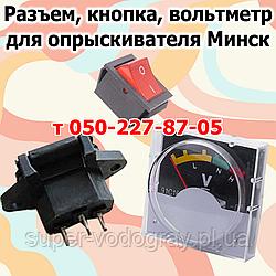 Разъем, кнопка, вольтметр для опрыскивателя Минск