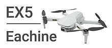 Квадрокоптер Eachine EX5 С КАМЕРОЙ 4K 5G WI-FI 200 метров GPS