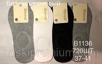Підслідники жіночі бавовна Фенна, 37-41 розмір, асорті, B1136