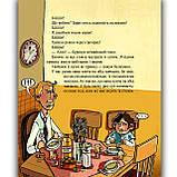 Династія Криворучків Авт: Беренсевич П. Вид: Школа, фото 2