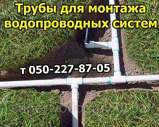 Труби для водопроводу