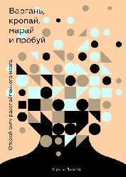 Книга Варгань, кропай, марай і пробуй. Автори - Шрини Піллей (МІФ)