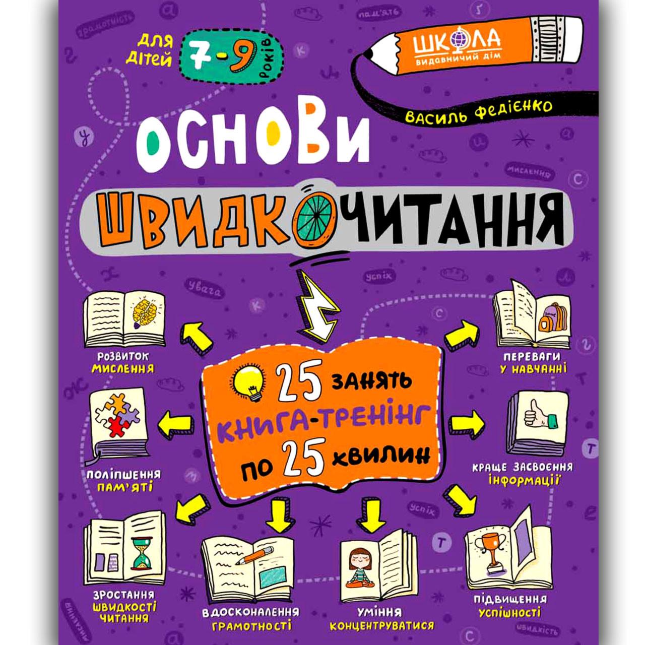 Основи швидкочитання для дітей 7-9 років Авт: Федієнко В. Вид: Школа