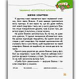 Основи швидкочитання для дітей 7-9 років Авт: Федієнко В. Вид: Школа, фото 5